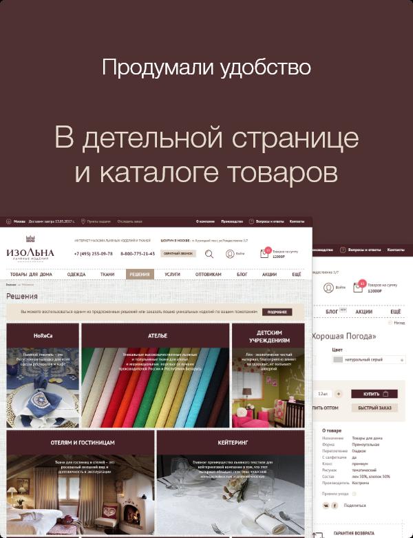 Изольна Ру Интернет Магазин Москва Каталог